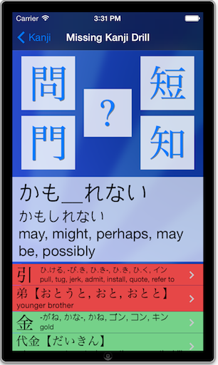 KanjiBox for iPhone - kanji