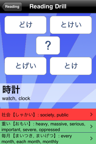 KanjiBox: Japanese Reading Drill