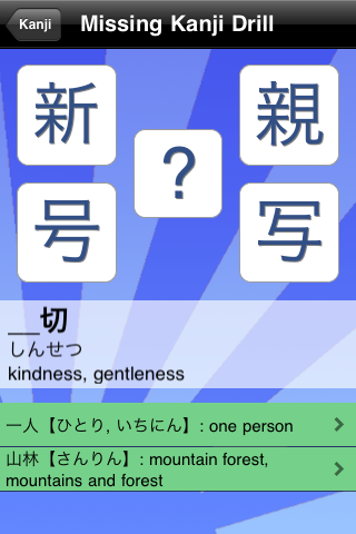 KanjiBox: Fill-the-Gap Kanji Drill
