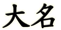 KanjiBox daimyou