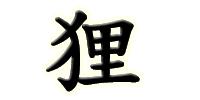KanjiBox tanuki